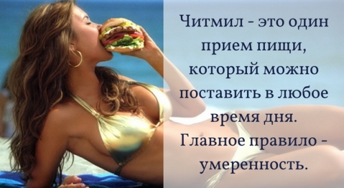 http://www.calorizator.ru/sites/default/files/article/motivation-cheat-meal-refeed-2.jpg