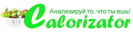 http://www.calorizator.ru/sites/default/files/green_logo.jpg