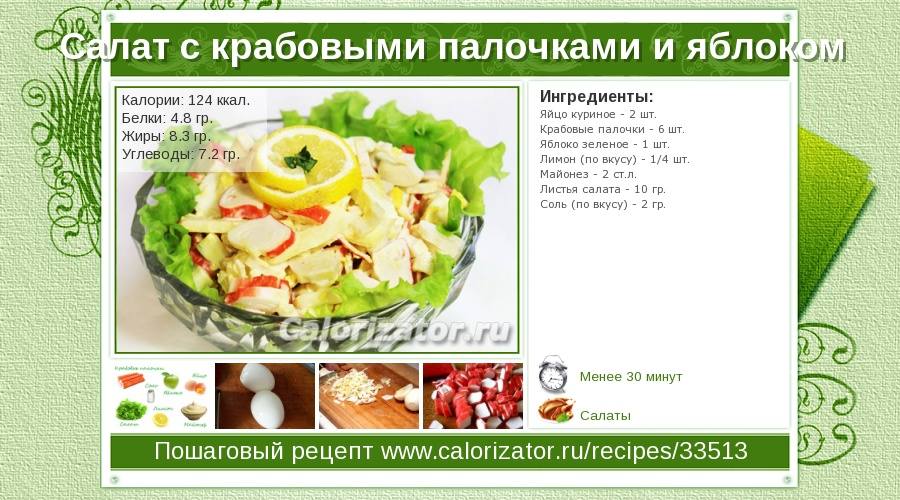 http://www.calorizator.ru/sites/default/files/imagecache/recipes_card/recipes/33513.jpg