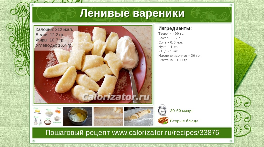 http://www.calorizator.ru/sites/default/files/imagecache/recipes_card/recipes/33876.jpg