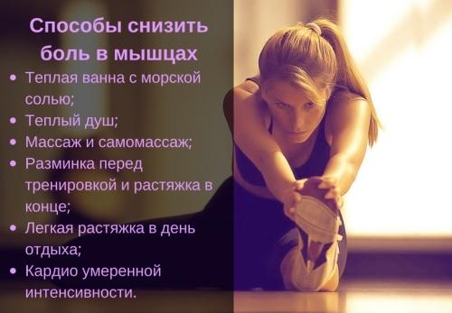 Способы снизить боль в мышцах
