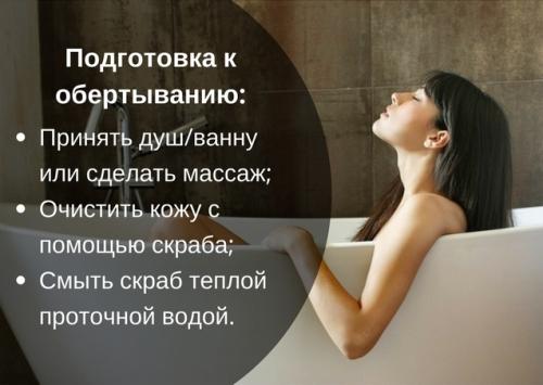 Холодное обертывание для похудения